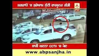 Luxury car looted in Jagraon, caught in CCTV