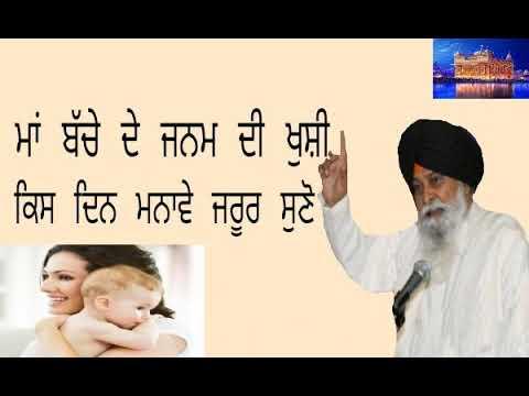 ਹਰ ਸਾਲ ਜਨਮ ਦਿਨ ਮਨਾੳੁਣ ਵਾਲੇ ਜਰੂਰ ਸੁਣੋ celebrate baby birth katha sant maskeen singh ji