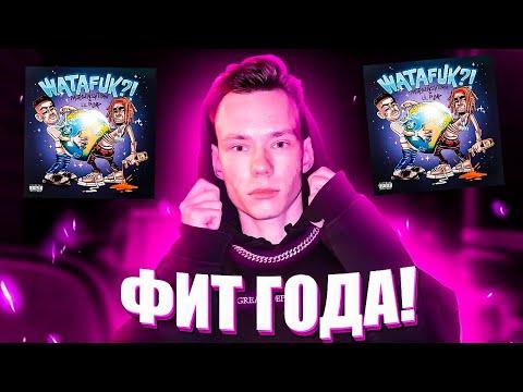 Реакция на MORGENSHTERN & Lil Pump - WATAFUK?!