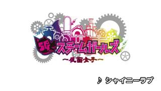 スチームガールズWebSite http://www.alice-project.biz/steamgirls シ...
