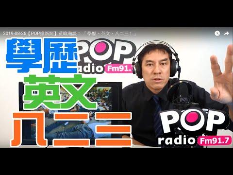 2019-08-26【POP撞新聞】黃暐瀚談: 「學歷、英文、八二三!」