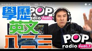 Baixar 2019-08-26【POP撞新聞】黃暐瀚談: 「學歷、英文、八二三!」