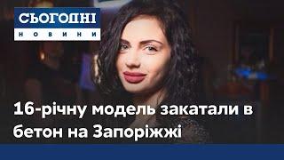 В Запорожской области 16-летнюю модель закатали в бетон(Её искали больше трёх месяцев и нашли. Случайно. В подвале дома на окраине города под слоем цементного раств..., 2015-06-12T17:14:55.000Z)