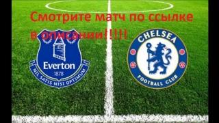 Челси -  Эвертон !!!!live