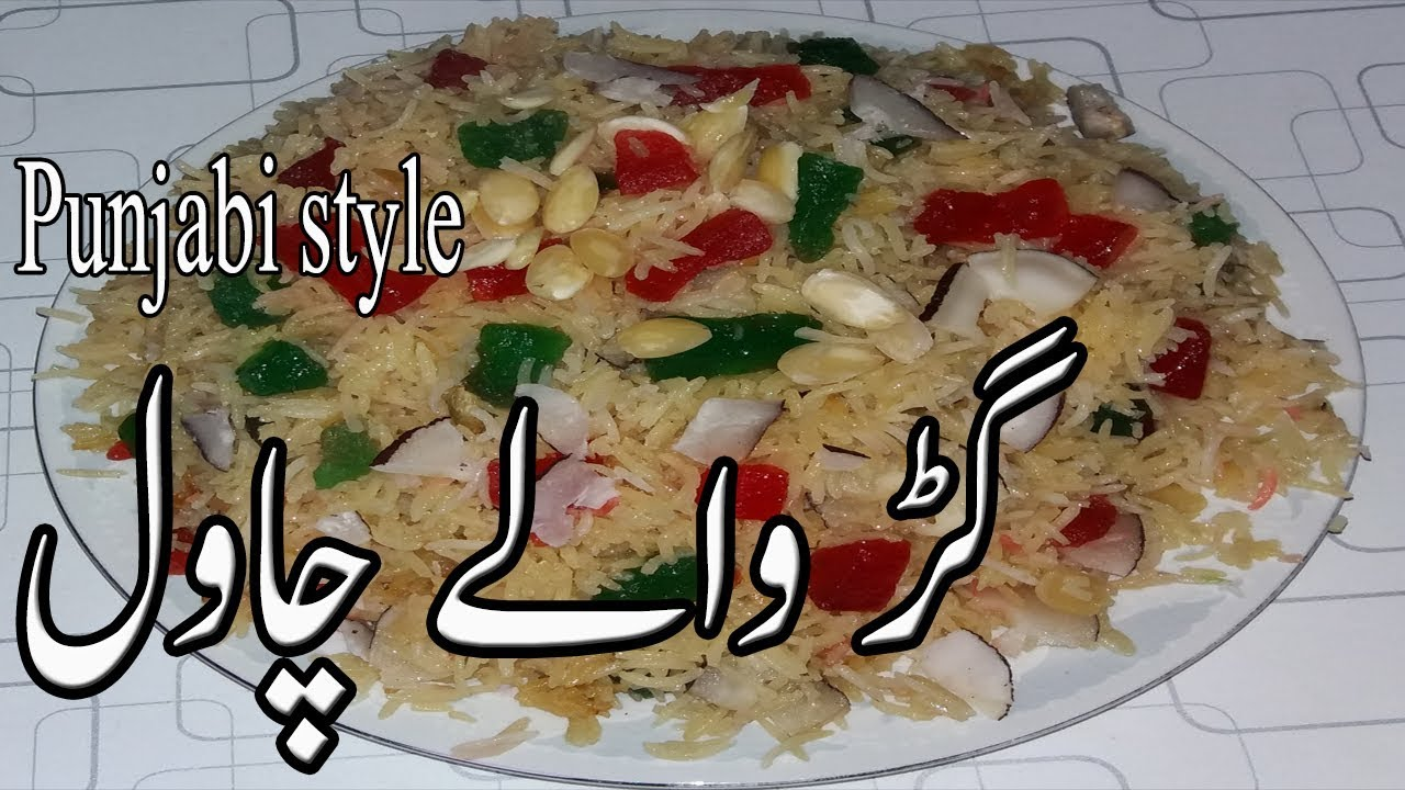 Cake Ki Recipe Banane Wale: Gur Wale Chawal Recipe In Urdu
