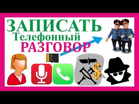 Как ЗАПИСАТЬ РАЗГОВОР, ТЕЛЕФОННЫЙ разговор, запись разговора, запись звонков, call recorder
