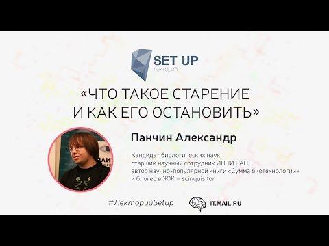 видео: Александр Панчин — Что такое старение и как его остановить