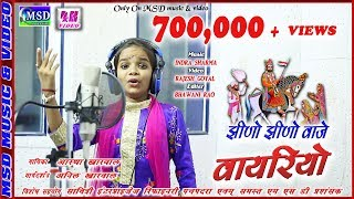 रामदेवजी  के इस भजन को क्यों मिले है इतने लाइक !छोटी सी उम्र में भी ऐसा गाना! Aastha Kharwal