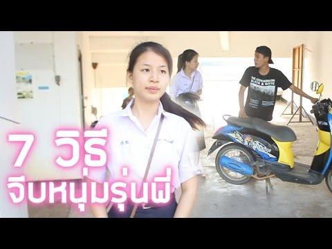 7 วิธีจีบหนุ่มรุ่นพี่ Ep.63 by VAST