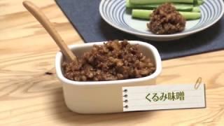 「おいしeレシピカード」公式お料理動画です。 ※本動画の著作権は株式会...