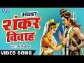 Shankar Vivah  Aalha Shankar Vivah  Sanjo Baghel  Hindi Aalha Shiv Bhakti Song
