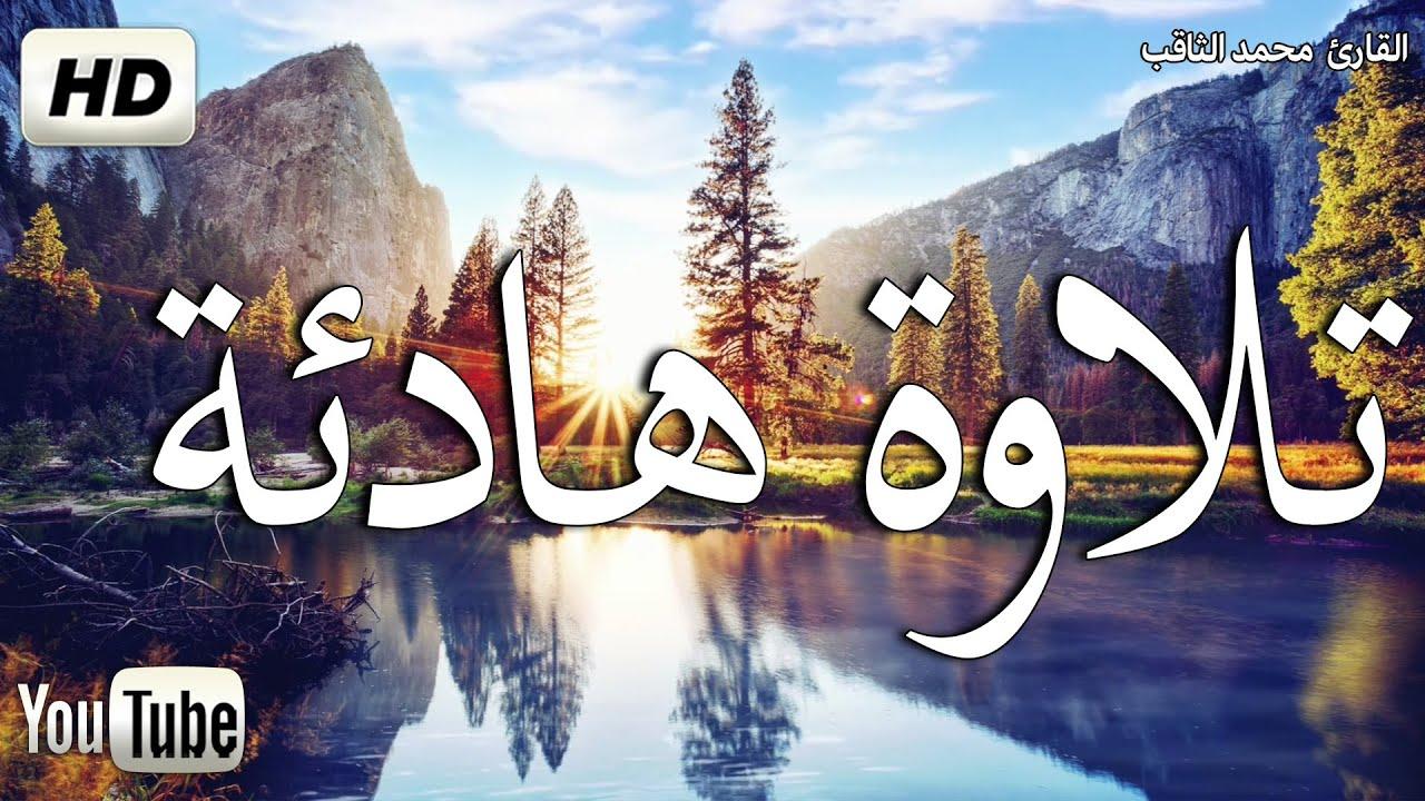 سورة الملك تبارك كاملة ?قرآن كريم?للمساعدة على النوم والراحة النفسية? محمد الثاقب Surat Al Mulk