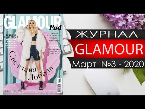 Журнал ГЛАМУР №3 за МАРТ 2020 года - Видео обзор