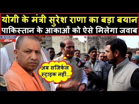 Yogi के मंत्री Suresh Rana ने EXCLUSIVE इंटरव्यू में बता दिया कैसे लिया जाएगा बदला | Headlines India