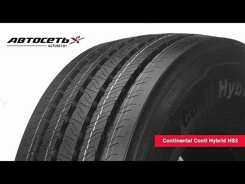 Обзор грузовой шины Continental Conti Hybrid HS3 ● Автосеть ●