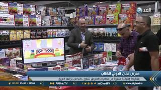 تقرير | افتتاح معرض عمان الدولي الـ17 للكتاب بمشاركة 350 دار نشر عربية وأجنبية