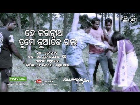 He Jagannath Tume Kuade Gala - New Jagannath Bhajan Odia - Bubun Kumar, N. Gurudata - CineCritics