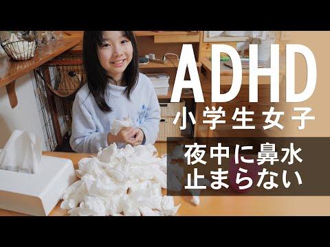 【ADHD小3女子】夜中に鼻水が止まらず眠れなくなることがあります