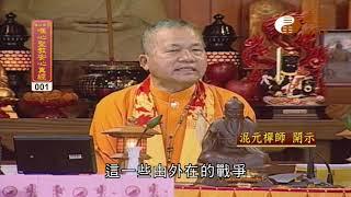 【唯心聖教安心真經 1】| WXTV唯心電視台