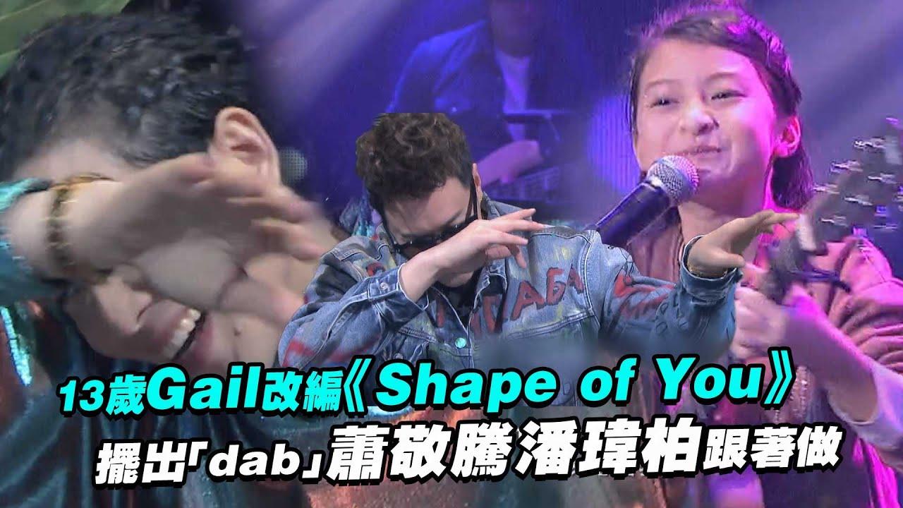 13歲Gail改編《Shape of You》 擺出「dab」蕭敬騰潘瑋柏跟著做   聲林之王 - YouTube