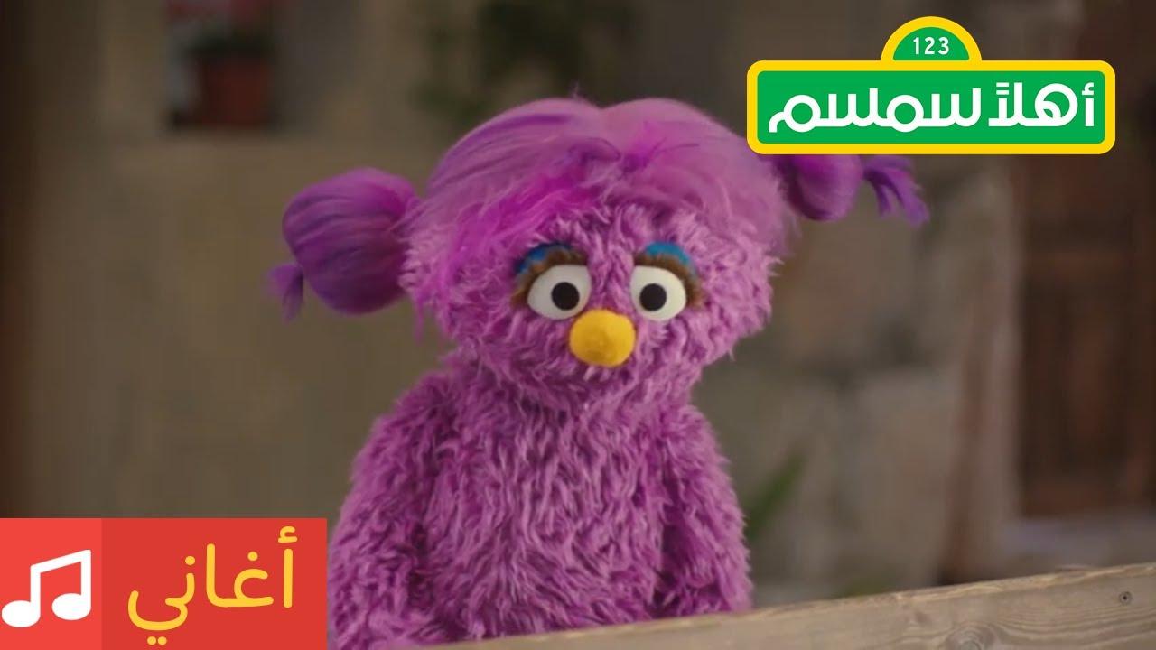 أهلاً سمسم: أغنية العصبية/الغضب
