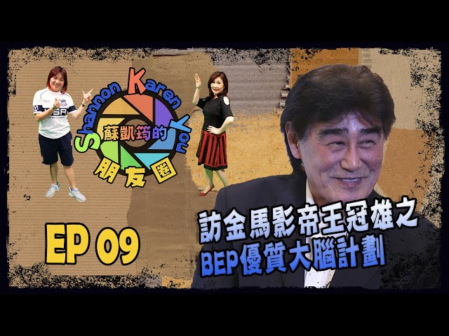 【SKY朋友圈】 EP 09 訪金馬影帝王冠雄之