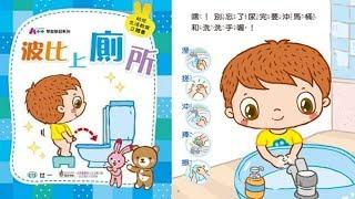 乖乖坐馬桶練習上廁所 |波比上廁所|教孩子上廁所|親子共讀繪本|寶爸說故事【 love TV小寶愛你笑】
