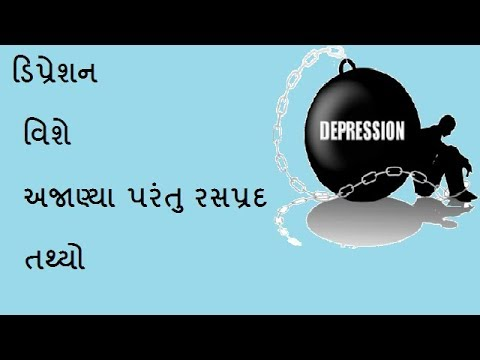UNKNOWN BUT INTERESTING FACTS ABOUT DEPRESSION BY MANOSETU IN GUJARATI LANGUAGE