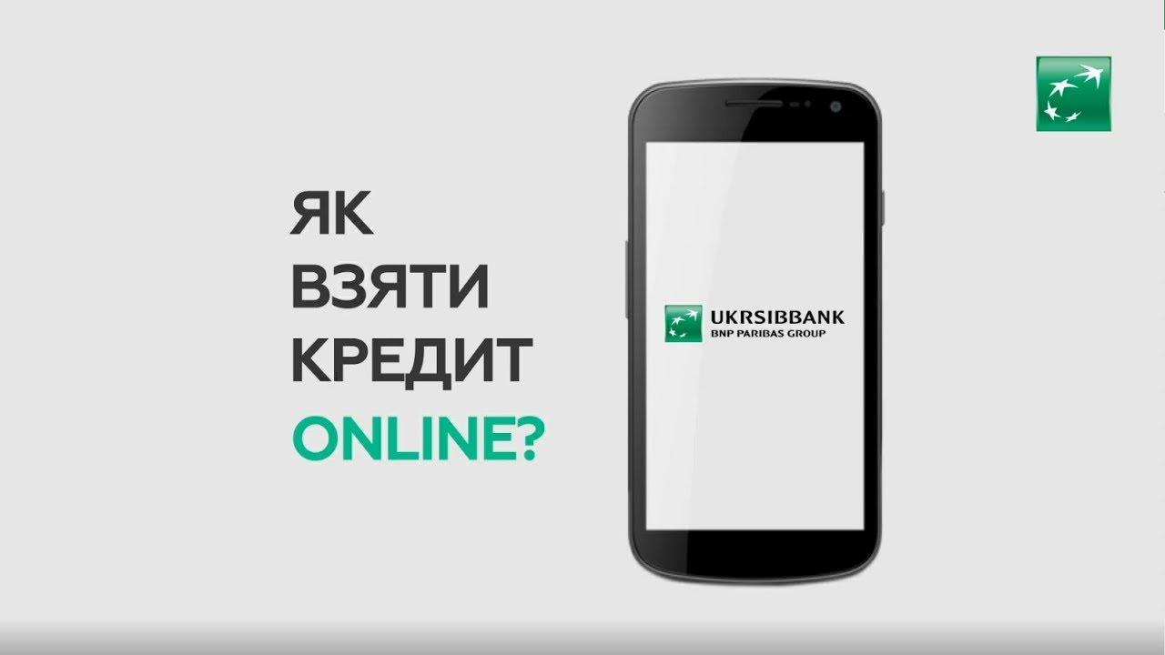 Взять кредит в укрсиббанке онлайн онлайн калькулятор ипотеки кубань кредит