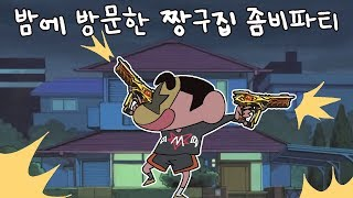 [CS:Online] Crayon Shin chan's zombie house party at night, killed everyone with OP weapons