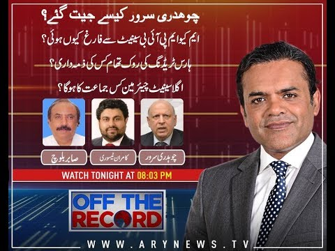 Off The Record  - 5th March 2018 - Ary News