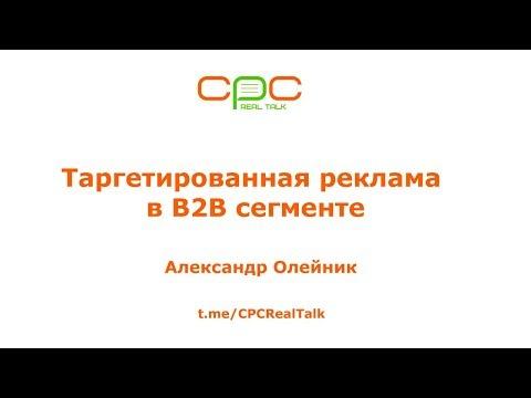 """""""Таргетированная реклама в В2В сегменте"""" - Александр Олейник, CPC Real Talk"""