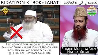 Bidatiyon ki bokhlahat | بدعتیوں کی بوکھلاہٹ | shaikh muqeem faizi hafizahullah