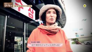 영화 애마부인의 주인공 안소영_인생다큐 마이웨이 15회 예고
