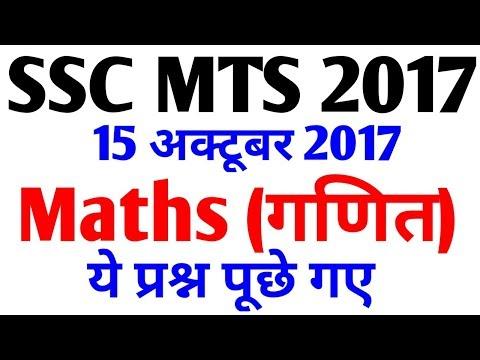 SSC MTS 2017 || 15 October को ये पूछा गया || Maths Questions Asked | SSC MTS EXAM Maths