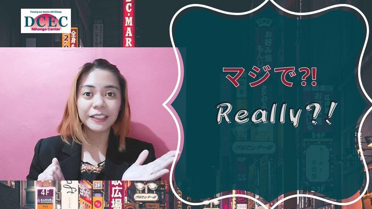 DCEC 日本語センターのJeniが日本語の表現をお伝えします。 マジで?!