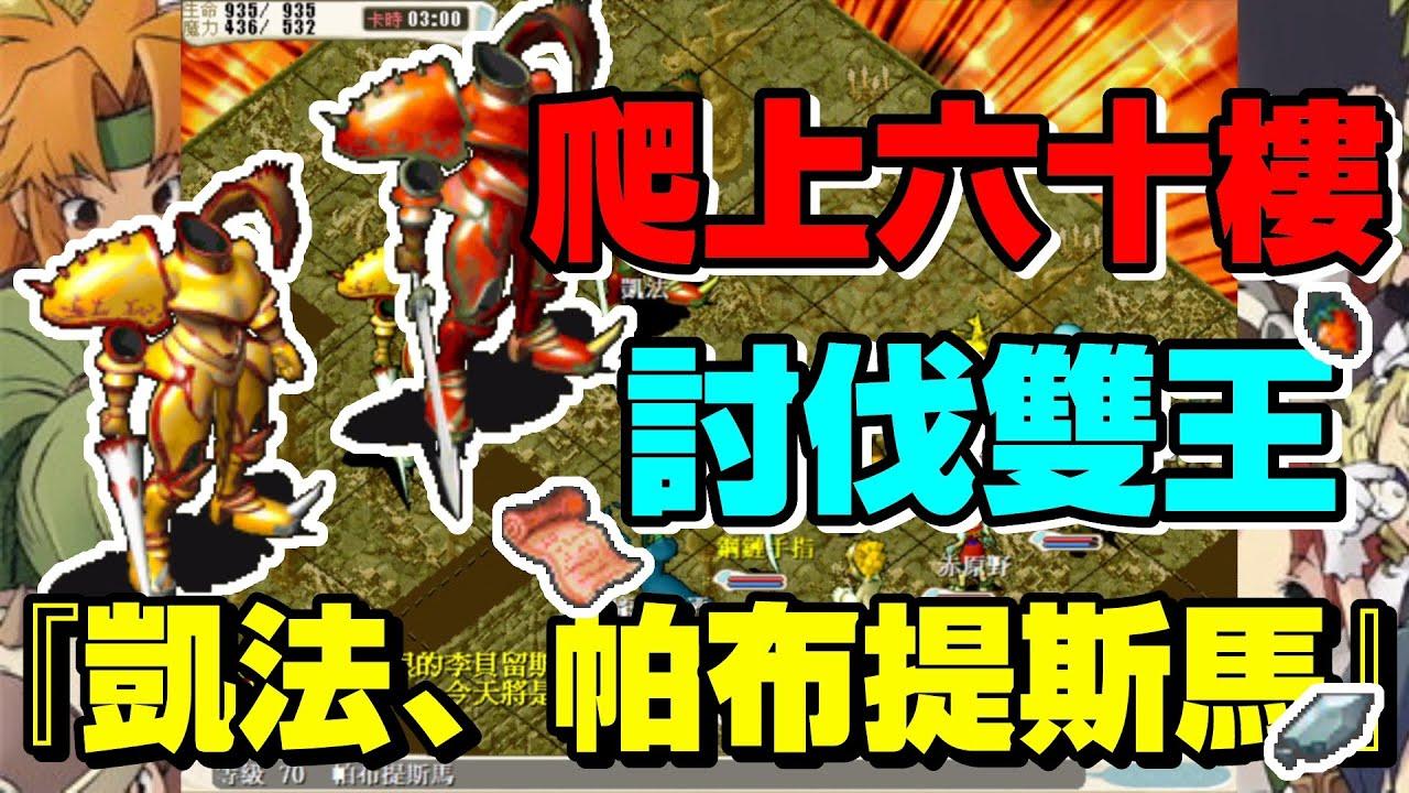 【德德玩魔力】魔力寶貝:永恆初心 戰鬥系升階任務 雙王!討伐凱法、帕布提斯馬攻略!爬上60樓晉級師範資格!|德德
