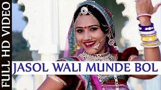 Majisa Bhatiyani Bhajan - Jasol Wali Munde Bol | Asha Vaishnav | Nutan Gehlot | Rajasthani Song 2017