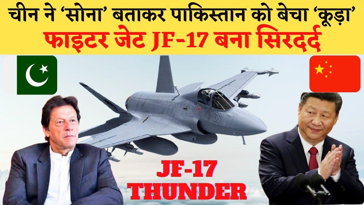 JF-17 Thunder failure  - चीन ने 'सोना' बताकर पाकिस्तान को बेचा 'कूड़ा', फाइटर जेट