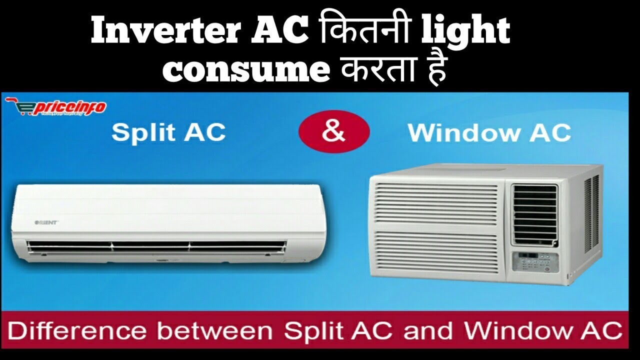 Inverter ac कितनी light खाता (consume ) है - YouTube