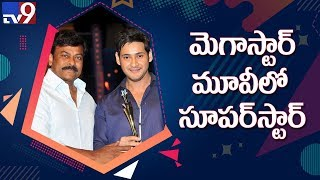 Mahesh Babu to replace Ram Charan in Chiranjeevi-Koratala movie - TV9