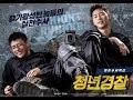 EngSub Midnight Runners 2017 Park Seo Joon Kang Ha Neul