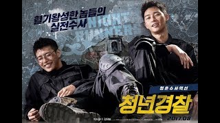 Video [EngSub] Midnight Runners trailer 2017 청년경찰 Park Seo Joon Kang Ha Neul download MP3, 3GP, MP4, WEBM, AVI, FLV Januari 2018