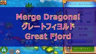 Merge Dragons! シークレット:グレートフィヨルド(Secret:Great Fjord)動画です。 ブログも書いています。 http://mergedragons.seesaa.net/