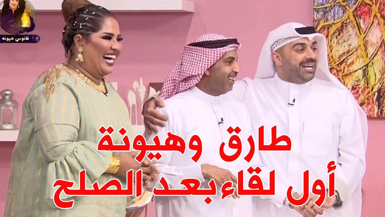 لأول مرة.. طارق العلي و هيا الشعيبي معًا بعد انتهاء الخلاف