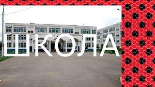 Pharaoh - Школа (School) (#НеОфициальныйНеКлип)