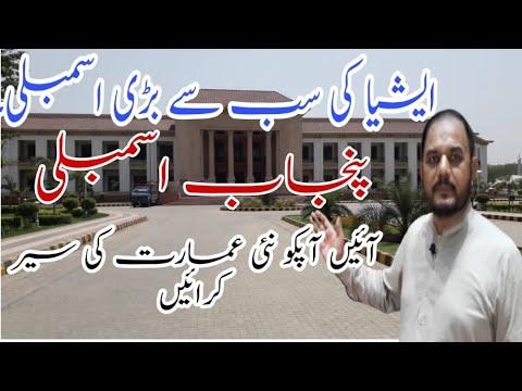 PUNJAB ASSEMBLY  پنجاب اسملی  new building of Punjab assembly  umar series