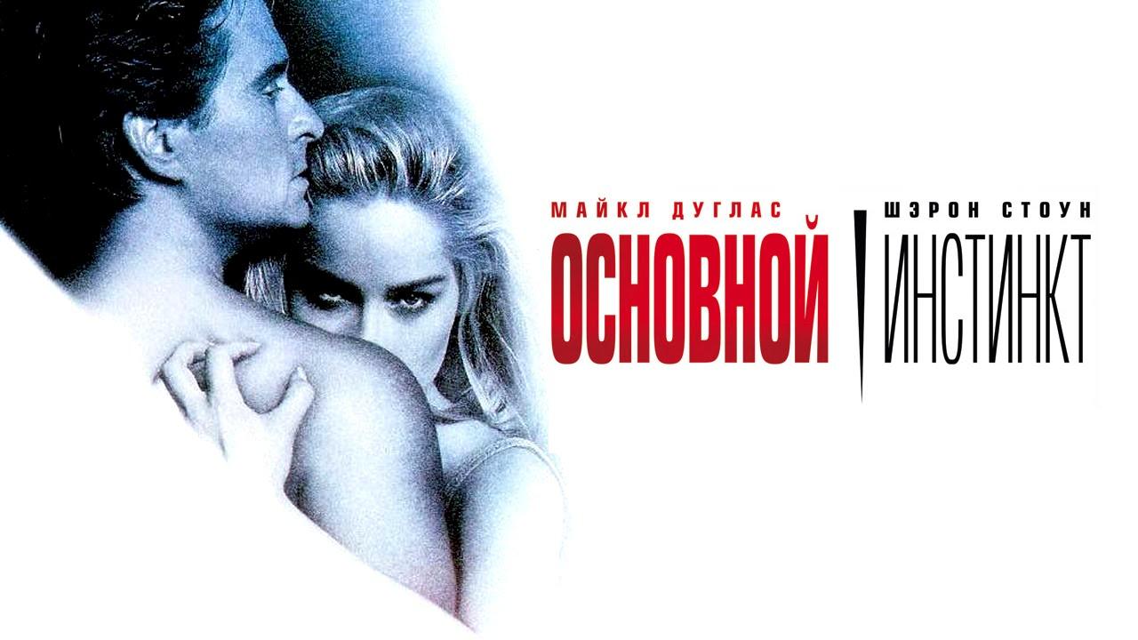 Смотреть сексуальный фильм основной инстинкт