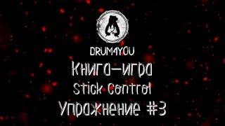 Книга Stick control - Упражнение #3 | Обучение игре на барабанах