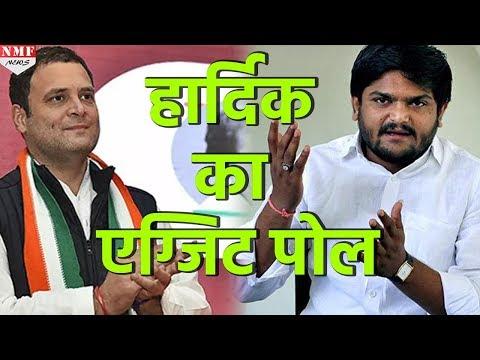 Hardik Patel ने बताया अपना Exit Poll, Congress को दी इतनी Seats